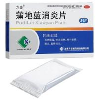 方盛 蒲地蓝消炎片 0.3g*54片
