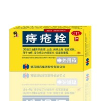 【修正】痔疮栓(2克×6枚)
